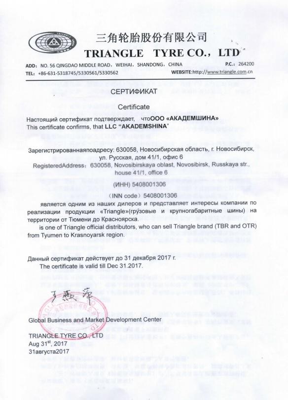 АКАДЕМШИНА - официальный дилер TRIANGLE!